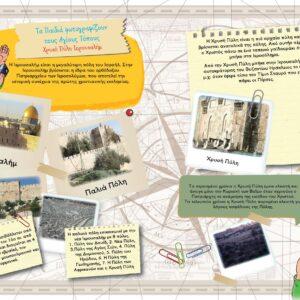 Τα παιδιά φωτογραφίζουν τους Αγίους Τόπους – Χρυσή Πύλη Ιερουσαλήμ