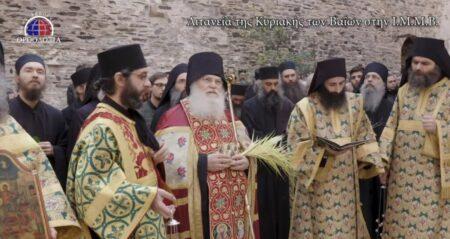 Λιτανεία της Κυριακής των Βαΐων στην Ι.Μ.Μ. Βατοπαιδίου
