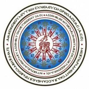 Επίκαιρη Επιστολή της Διακοινοβουλευτικής Συνέλευσης Ορθοδοξίας