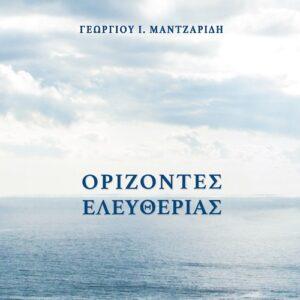 Παρουσίαση του βιβλίου «Ορίζοντες Ελευθερίας» του Γεωργίου Μαντζαρίδη