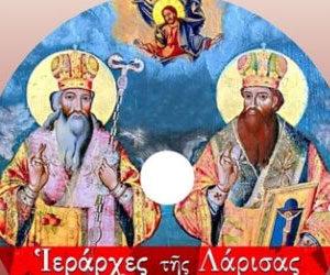 Ένας νέος ψηφιακός δίσκος αφιερωμένος στους Αγίους Ιεράρχες της Λάρισας