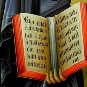 Η λειτουργική ανάγνωση των Ένδεκα Εωθινών Ευαγγελίων