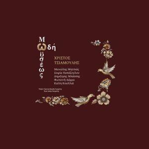Ο νέος δίσκος του Χρίστου Τσιαμούλη, «Ωδή Μωυσέως»