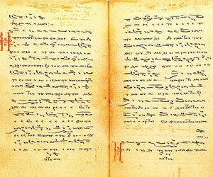 Η Ψαλτική Τέχνη στην Θράκη 15ος – 19ος αιώνας.