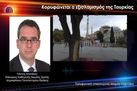 «Κορυφώνεται ο εξισλαμισμός της Τουρκίας με επιθετικές θρησκευτικές κινήσεις»