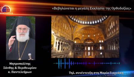 Κραυγή αγωνίας: «Βεβηλώνεται η μεγάλη Εκκλησία της Ορθοδοξίας»