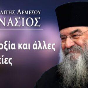 Μητροπολίτης Λεμεσού: Ορθοδοξία και άλλες θρησκείες