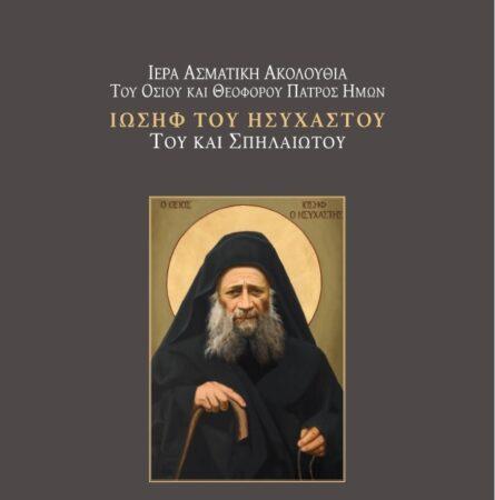 Ιερά Ασματική Ακολουθία του Οσίου και Θεοφόρου Πατρός ημών Ιωσήφ του Ησυχαστού του και Σπηλαιώτου – Ποίημα Γέροντος Ιωσήφ Βατοπαιδινού