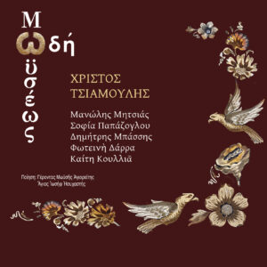 Νέο Album Χρίστος Τσιαμούλης – Ωδή Μωυσέως