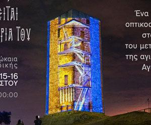 «Το παρελθόν του μετοχιακού πύργου της αγιορειτικής μονής Αγίου Παύλου»