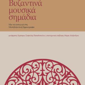 Βυζαντινά μουσικά σημάδια. Μια νέα εισαγωγή στη Μεσοβυζαντινή Σημειογραφία