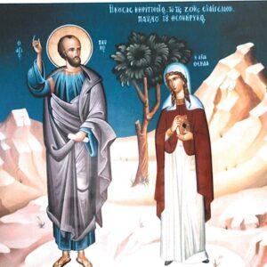 Η Αγία Θέκλα. Η παμμακάριστος και πανεύφημος πρωτομάρτυς και ισαπόστολος του Χριστού