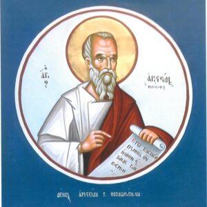 Ο Άγιος Αριστείδης. Ο εν Αθήναις δι' αγχόνης τελειωθείς ένθεος φιλόσοφος και φλογερός απολογητής