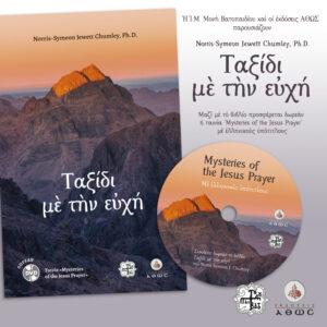 «Ταξίδι με την ευχή» – Νέα κυκλοφορία – ΒΙΒΛΙΟ και DVD