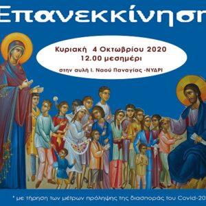 Μητρόπολη Λευκάδος: «Οι Νεανικές Συντροφιές των ενοριών μας έκαναν τη δική τους «επανεκκίνηση»!