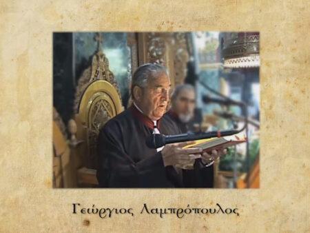 «Χερουβικός ύμνος» – Γεώργιος Λαμπρόπουλος