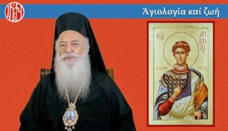 Το ιστορικό της ευρέσεως των Ιερών Λειψάνων του Αγίου Δημητρίου