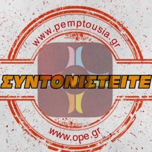 Από σήμερα, Δευτέρα 19 Οκτωβρίου, το Pemptousia fm με νέο πρόγραμμα