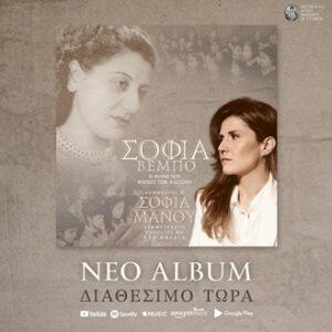 ΝΕΟ ALBUM «Σοφία Βέμπο – Η φωνή που νίκησε τον φασισμό»