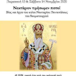 Β' Διεθνές Θεολογικό Συνέδριο: Νεκτάριον τιμήσωμεν πιστοί