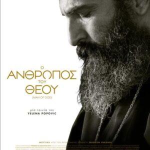 Η αφίσα της ταινίας «Ο Άνθρωπος του Θεού»