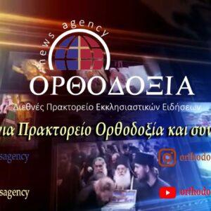 Δύο χρόνια Διεθνές Πρακτορείο Εκκλησιαστικών Ειδήσεων Ορθοδοξία
