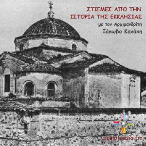 Στιγμές από την ιστορία της Εκκλησίας: Εκπομπή 17η – Δ' Οικουμενική Σύνοδος – Μονοφυσιτισμός