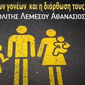 Τα λάθη των γονέων και η διορθωσή τους / Μητροπολίτης Λεμεσού Αθανάσιος