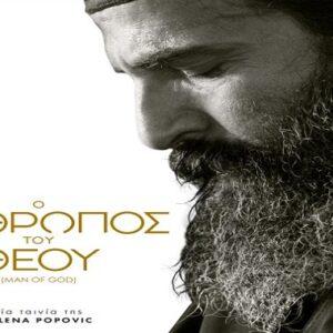 Άρης Σερβετάλης στο pemptousia fm: «Γνώρισα έναν Άγιο»