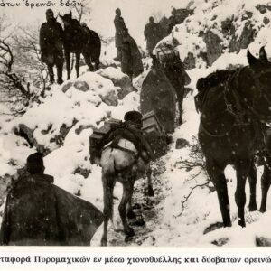 Απελευθέρωση της Μοσχόπολης κατά τον Ελληνοϊταλικό Πόλεμο (24/11/1940)