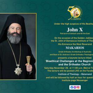 Ομιλία του Αρχιεπισκόπου Αυστραλίας κ. Μακαρίου στη Θεολογική Σχολή Μπαλαμάντ