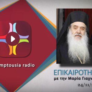 Μητρoπολίτης Σάμου στο pemptousia.fm: Με δάκρυα στα μάτια ξεσπιτώνουμε τα ιερά κειμήλια