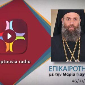 Μητρ. Θεσσαλιώτιδος στο Pemptousia.fm: «Η Εκκλησία στάθηκε στο ύψος των περιστάσεων»
