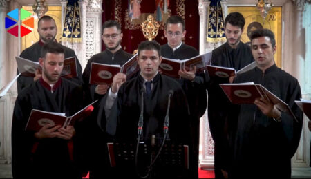 «Δημήτριον τιμήσωμεν», Μέλη από την Μ. Εβδομάδα του Αγ. Δημητρίου (Βυζαντινός Χορός Αγ. Δημητρίου Θεσσαλονίκης)
