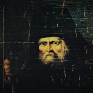 Άγιος Σεραφείμ του Σαρώφ: Αν δεν γνωρίσεις τον Θεό, δεν θα μπορέσεις να Τον αγαπήσεις!