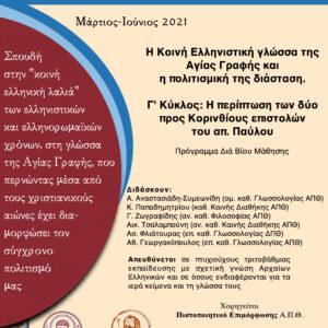 Πρόγραμμα Διά Βίου Μάθησης Α.Π.Θ. – «Η Κοινή Ελληνιστική γλώσσα της Αγίας Γραφής και η πολιτισμική της διάσταση»