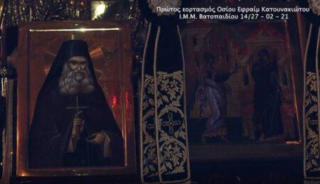 Πρώτος εορτασμός του Οσίου Εφραίμ του Κατουνακιώτου στην Ι.Μ.Μ. Βατοπαιδίου