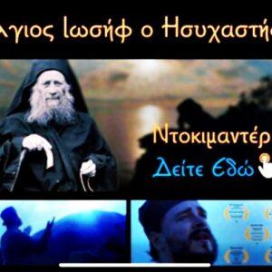 Δείτε το ντοκιμαντέρ «Άγιος Ιωσήφ ο Ησυχαστής»