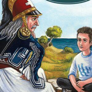Διακόσια χρόνια  από την επανάσταση του  1821. Τα παιδιά συναντούν την Ιστορία
