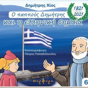 «Ο παππούς Δημήτρης και η ελληνική σημαία»