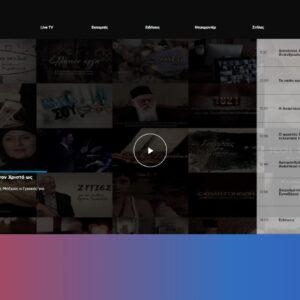 Το Pemptousia TV πλέον κοντά σας! Νέο διαδικτυακό τηλεοπτικό κανάλι για την Ορθοδοξία, τον Πολιτισμό και τις Επιστήμες