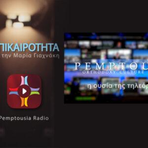 Τα πρόσωπα της Pemptousia TV μιλούν