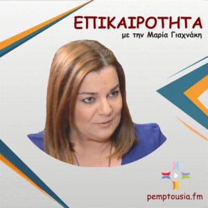 Η επικαιρότητα στο ραδιόφωνο της Πεμπτουσίας