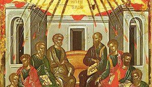Πατήρ Ι. Ρωμανίδης: Η εμπειρία της Πεντηκοστής είναι η μεγαλύτερη θεοπτική εμπειρία