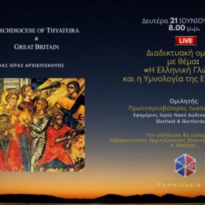 PemptousiaTv: «Η Ελληνική Γλώσσα και η Υμνολογία της Εκκλησίας»