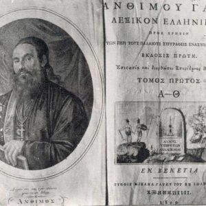 Λόγιοι κληρικοί την περίοδο της Ελληνικής Επανάστασης