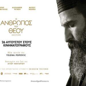 «Ο ΑΝΘΡΩΠΟΣ ΤΟΥ ΘΕΟΥ»: Η βραβευμένη ταινία της Yelena Popovic για τον Άγιο Νεκτάριο