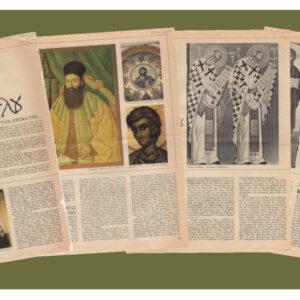 Φώτης Κόντογλου (1895-†1965): 56 χρόνια από τον θάνατο του μεγάλου ζωγράφου και συγγραφέα