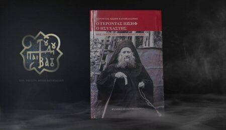 """Ο Γέροντας Ιωσήφ ο Ησυχαστής Βίος – Διδασκαλία – """"Η Δεκάφωνος Σάλπιγξ"""" (1898-1959)"""