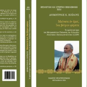 «Μείνατε ἐν ἐμοί, ἵνα βότρυν φέρητε», Το ομιλητικό έργο του Μητροπολίτου Πολυανής και Κιλκισίου Αποστόλου Παπακωνσταντίνου (+2009)